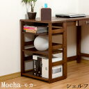 【送料無料】サイドシェルフ[Mocha] mo-s50 モカ シェルフ...