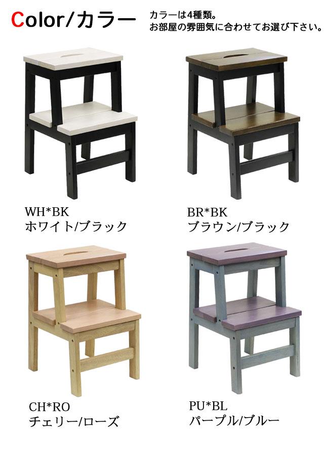 ステップチェアー Y-120 ステップ台 踏み台 階段 2段 子供 キッズ 木製 イス 椅子 チェア レトロ アンティーク 北欧 かわいい 部屋 部屋 ガーデニング キッチン 鉢 新生活 おしゃれ リフル 【代引き不可】