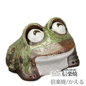 信楽焼きの陶器製カエルの置物「わらい蛙(豆)」 伝統工芸品 しがらき 信楽焼 陶器 陶製 和風 玄関 産地直送 かえる 置き物 フィギュア 雑貨 かわいい オブジェ 動物 贈り物 プレゼント インテリア おしゃれ リフル