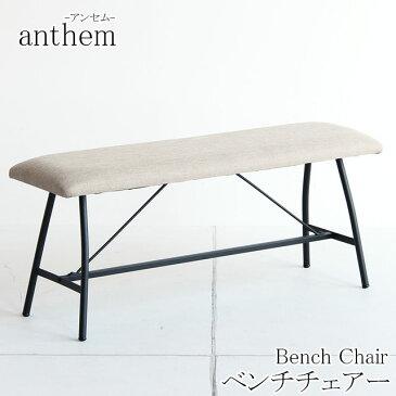 【送料無料】anthemベンチチェアー 椅子 いす アンティーク風 脚 高さ 腰かけ 北欧 ダイニング カフェ レトロ リビング シンプル 小さい 座り心地 モダン おしゃれ リフル【代引き不可】