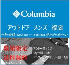 送料無料 12/23(火)21時販売開始【2015福袋】 Columbia Men's コロンビア メンズ アウトドア福...