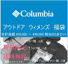 送料無料 12/23(火)21時販売開始【2015福袋】 Columbia Women's コロンビア ウィメンズ レディ...