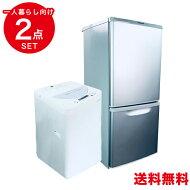 中古家電セット2点冷蔵庫洗濯機【2008年〜2011年製】一人暮らし新生活激安お得まとめ買い