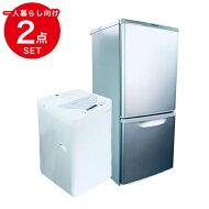 【中古】家電セット2点冷蔵庫洗濯機国内メーカー限定【2011年製〜2015年製】一人暮らし新生活激安お得まとめ買い