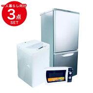 【中古】中古家電セット3点冷蔵庫洗濯機電子レンジ【2008年製〜2011年製】一人暮らし新生活激安お得まとめ買い