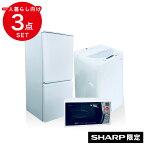 【中古】 家電 セット 3点 冷蔵庫 洗濯機 電子レンジ シャープ SHARP 限定 【2011年製〜2015年製】 一人暮らし 新生活 激安 お得 まとめ買い 単身赴任 ひとり暮らし 家具 インテリア 引っ越し 入学 進学 上京