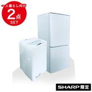 【中古】家電セット2点冷蔵庫洗濯機シャープSHARP限定【2011年製〜2015年製】一人暮らし新生活激安お得まとめ買い