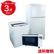 【中古】家電セット3点冷蔵庫洗濯機電子レンジ【2008年製〜2017年製】一人暮らし新生活激安お得まとめ買い