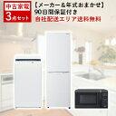 【中古】 家電セット 家電 セット 3点 冷蔵庫 洗濯機 電