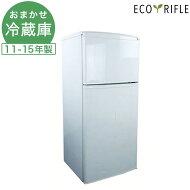 【中古】冷蔵庫中古家電おまかせ【2008年製〜2011年製】【100〜140L】