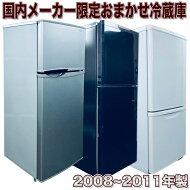 【中古】国内メーカー限定2ドアおまかせ冷蔵庫【2008年製〜2011年製】【135〜146L】