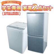 学生専用家電セット2年保証生活家電セット2点中古冷蔵庫洗濯機一人暮らし新生活お得まとめ買い引っ越し単身赴任自社限定商品