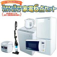 90日保証生活家電セット6点中古冷蔵庫洗濯機レンジケトル掃除機炊飯器