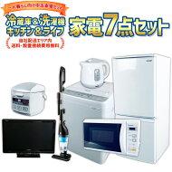 90日保証生活家電セット7点中古冷蔵庫洗濯機レンジテレビケトル掃除機炊飯器