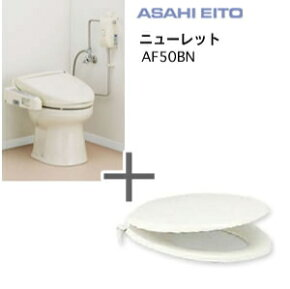 アサヒ節水形簡易水洗便器ニューレット洋風便器+普通便座セット