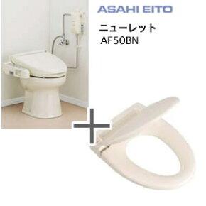 アサヒ陶器製節水形簡易水洗便器ニューレット洋風便器+暖房便座セット