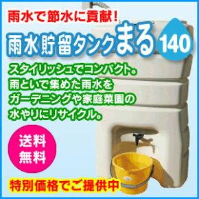 雨水貯留タンクまる140【送料無料】