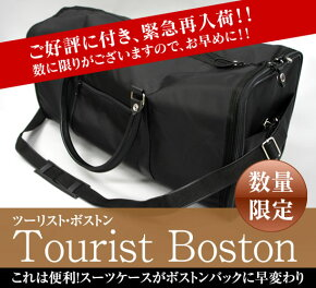 ツーリスト・ボストンバック(TouristBoston)スーツケース<送料無料>