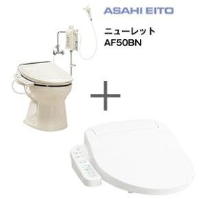 アサヒ陶器製節水形簡易水洗便器ニューレット洋風便器+温水洗浄便座基本機能セット