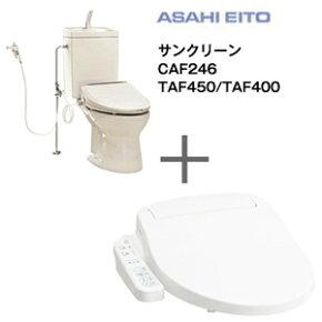 アサヒ陶器製簡易水洗便器サンクリーン洋風便器・手洗付温水洗浄便座基本機能セット