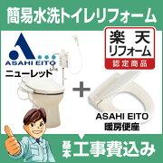 リフォーム 水洗トイレ