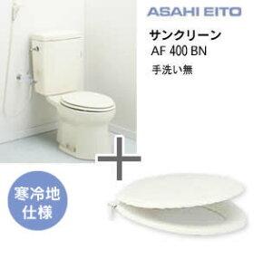 アサヒ陶器製簡易水洗便器サンクリーン洋風便器・手洗無+普通便座セット