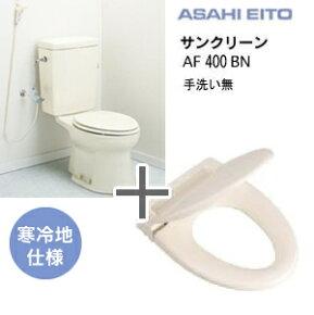 アサヒ陶器製簡易水洗便器サンクリーン洋風便器・手洗無+暖房便座セット