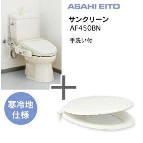 アサヒ陶器製簡易水洗便器サンクリーン洋風便器・手洗付+普通便座セット
