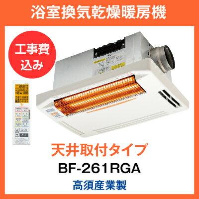 浴室換気乾燥暖房機大人気!!高須産業製! BF-261RGAグラファイトeヒーター採用/24...