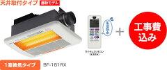 高須産業 BF-161RX【工事費込】 24時間換気対応型浴室換気乾燥暖房機グラファイトeヒーター採...