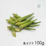 国産 オクラ 島オクラ 100g前後 減農薬 丸オクラ 柔らかい 野菜 自然栽培 同梱OK