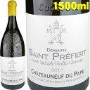 「完璧なワイン」、「将来伝説となる」と賛美される唯一無二のシャトーヌフ新トップ・ドメーヌ...