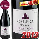 CALERA Pinot Noir Central Coast Cuvee V (Estate…