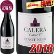 CALERA Pinot Noir Central Coast Cuvee V (Estate Blend) [2013] / カレラ ピノノワール セントラル・コースト キュヴェV(ヴィノラム特別ブレンド)[US][赤]