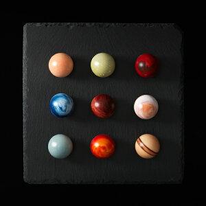 【1/17お届けより】太陽系チョコ懐石9個セット(バレンタイン・ホワイトデーモデル) ショコラブティック レクラ ご褒美 高級 プレゼント お祝チョコレート