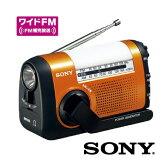 SONY / FM / AM ソフトライトを搭載した手回し充電ポータブルラジオ / オレンジ [ICF-B09/D]