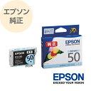 EPSON エプソン 純正 インクカートリッジ ライトシアン ICLC50