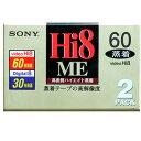 【アウトレット】SONY ソニー / 8mmビデオテープ / 高画質 ハイエイト蒸着 / 60分 2巻パック[2E6-60HME3]