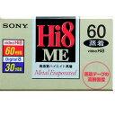 【アウトレット】SONY ソニー / 8mmビデオテープ / 高画質 ハイエイト蒸着 / 60分[E6-60HME4]【メール便発送可】