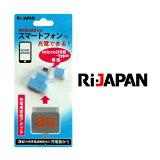 au携帯電話専用充電器からスマートフォンへ充電用 変換アダプタ 在庫処分 RIKH-600A BL RiJAPAN