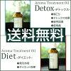 【送料無料】アロマトリートメントオイル『Detox-デトックス-/Diet-ダイエット』ABマーク認定・無添加の精油を使用