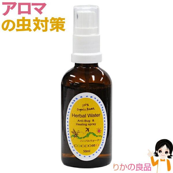 虫除け・殺虫剤, 虫除けスプレー  50ml 100