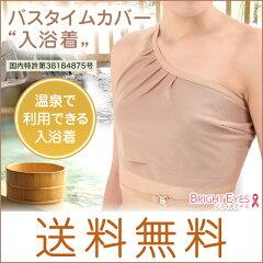 バスタイムカバー 送料無料 入浴着 ブライトアイズ 乳がん 患者の立場で開発した日本で初の入浴…