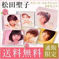 松田聖子スイート・コレクション80'sヒッツ全88曲CD5枚組
