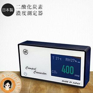 【日本製】★後払い可!☆選べるおまけ★ Co2高感度密度計 デンサトメーター 送料無料 二酸化炭素 濃度計 co2測定器 日本製 二酸化炭素濃度測定器 二酸化炭素 測定 卓上 計測 換気 在庫あり oiu 60s