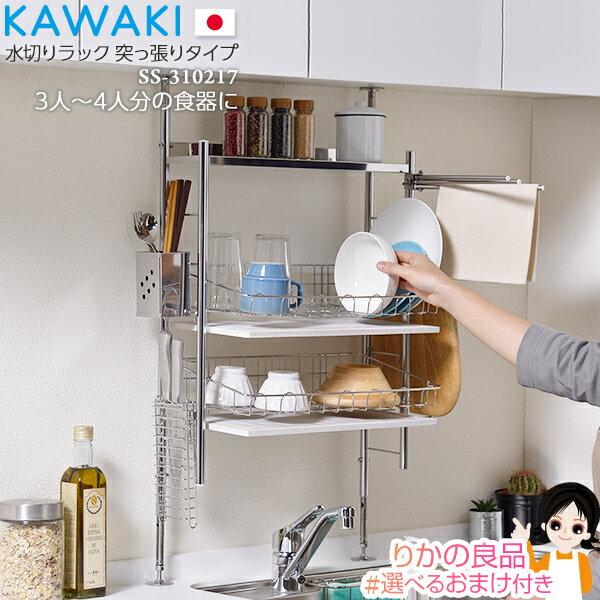 キッチン整理用品, その他  KAWAKI SS-310217 34 bnm