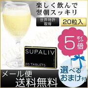 スパリブ サプリメント アルコール