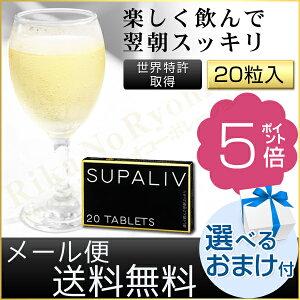 クーポン スパリブ サプリメント アルコール