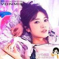 VONMIE(ボミー)アームコントローラー