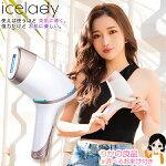icelady(アイスレディ)